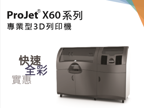 3D Systems Project X60 型錄