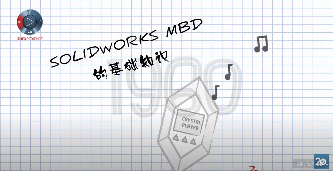 SOLIDWORKS MBD 基礎知識