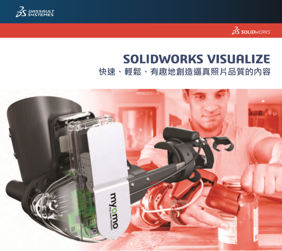SOLIDWORKS Visualize 型錄